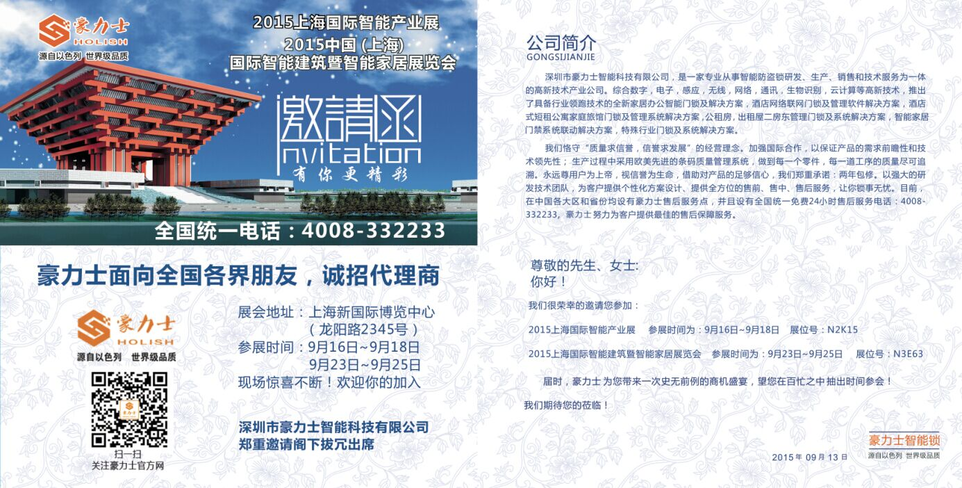 豪力士2015上海国际智能家居展